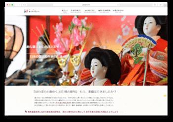 新サイト「雛人形の選び方」へのリンク